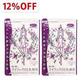 【12%OFF】キューサイ ライラック01乳酸菌(1袋60粒入 約30日分)2袋まとめ買い