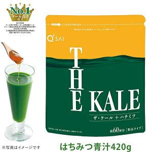 キューサイ はちみつ青汁 ザ・ケールハチミツ 粉末420g