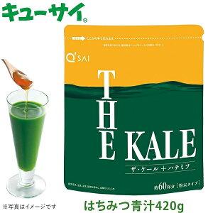 キューサイ はちみつ青汁 ザ・ケール 粉末420g