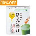 キューサイ はちみつ青汁 420g/約30日分 粉末タイプ
