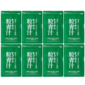 キューサイ粒青汁 1袋210粒 約7日分 8袋セット