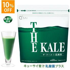 キューサイ 青汁 乳酸菌プラス ザ・ケール 粉末420g おまけつき
