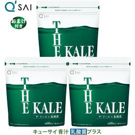 キューサイ 青汁 乳酸菌プラス ザ・ケール 粉末420g 3袋まとめ買い おまけつき