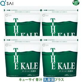キューサイ 青汁 乳酸菌プラス ザ・ケール 粉末420g 4袋まとめ買い おまけつき