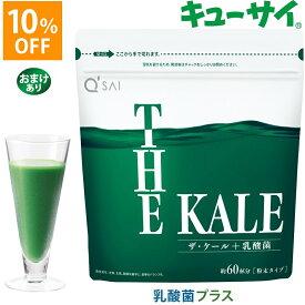 キューサイ 青汁 ザ・ケール+乳酸菌 粉末420g おまけつき