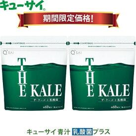 【期間限定 価格】キューサイ 青汁 乳酸菌 ザ・ケール 粉末420g 2袋まとめ買い