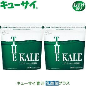 キューサイ 青汁 乳酸菌プラス ザ・ケール 粉末420g 2袋まとめ買い おまけつき