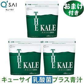 キューサイ 青汁 ザ・ケール 乳酸菌プラス 420g 3袋まとめ買い+おまけつき(お試しセット)
