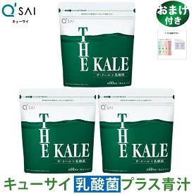 キューサイ 青汁 ザ・ケール 乳酸菌プラス 420g 3袋まとめ買い+おまけつき