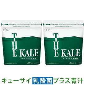 キューサイ 青汁 ザ・ケール 乳酸菌プラス 420g 2袋まとめ買い