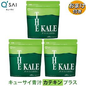 キューサイ 青汁 ザ・ケール青汁 カテキン 420g/約30日分 3袋まとめ買い +おまけつき(お試しセット)