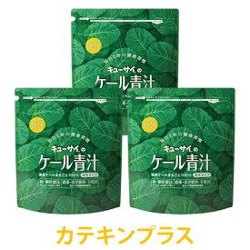 キューサイ青汁 ケール青汁カテキンプラス 粉末タイプ 420g入 3袋まとめ買い