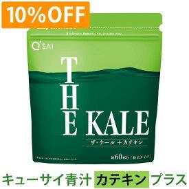 キューサイ青汁 カテキンプラス 420g入/約30日分 ザ ケール カテキン 粉末タイプ