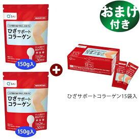 キューサイ ひざサポートコラーゲン 150g 2袋 + ひざサポートコラーゲン 5g×15袋入/1箱 +おまけつき(お試しセット)