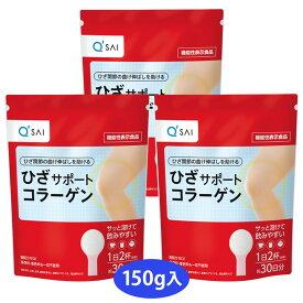 キューサイ ひざサポートコラーゲン150g/約30日分 粉末タイプ 3袋まとめ買い