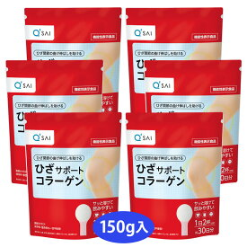 キューサイ ひざサポートコラーゲン 150g/約30日分 粉末タイプ 6袋まとめ買い