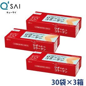 【期間限定 価格】キューサイ ひざサポートコラーゲン 5g×30袋 3箱まとめ買い