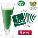 キューサイ 青汁 冷凍 ザ・ケール青汁 90g×7パック入 5セット +おまけつき