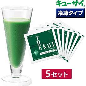 キューサイ 青汁 ザ・ケール 冷凍 90g×7パック入 5セット
