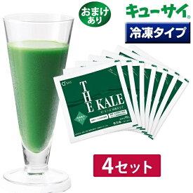 キューサイ 青汁 ザ・ケール 冷凍 90g×7パック入 4セット おまけつき