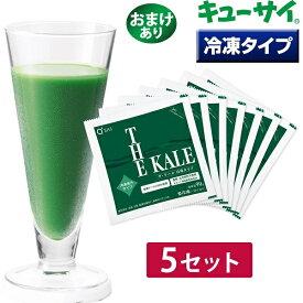 キューサイ 青汁 ザ・ケール 冷凍 90g×7パック入 5セット おまけつき