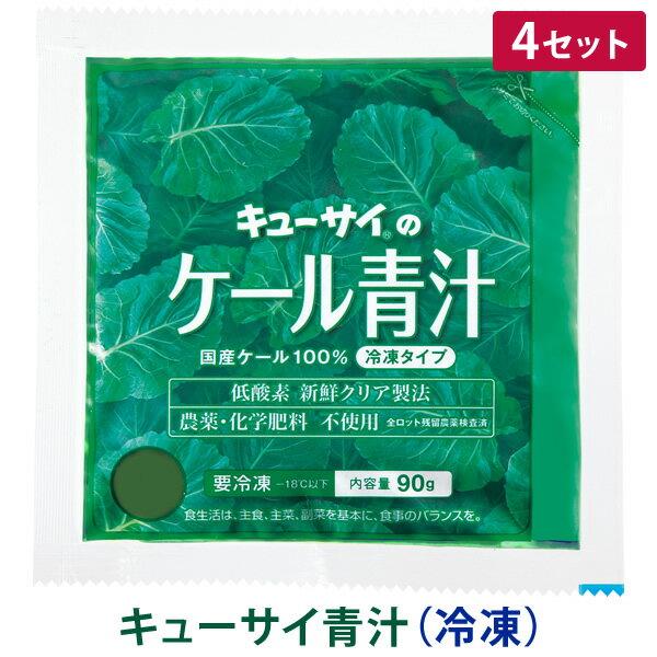 キューサイ 青汁 冷凍タイプ 4セット