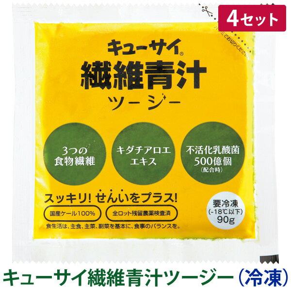 キュー サイ 繊維青汁ツージー(冷凍タイプ)4セット