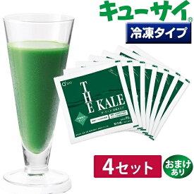 キューサイ 青汁 ケール 冷凍 90g×7パック入 4セット おまけつき