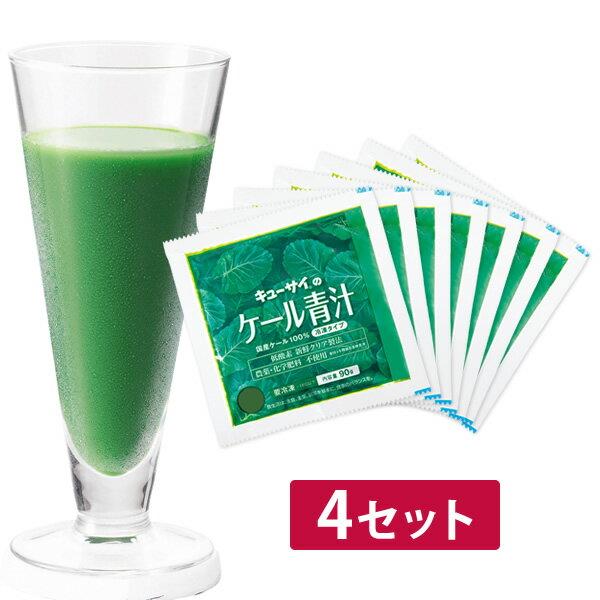 キューサイ青汁(ケール青汁)90g×7パック入 冷凍タイプ4セット