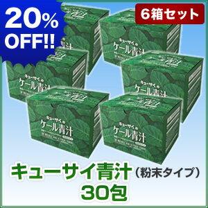 【20%OFF】キューサイ青汁30包/6箱まとめ買い