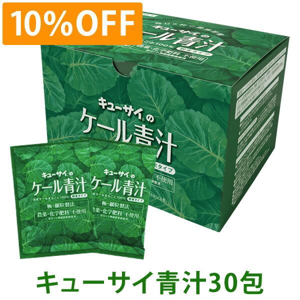 【10%OFF】キューサイ 青汁30包(粉末タイプ)