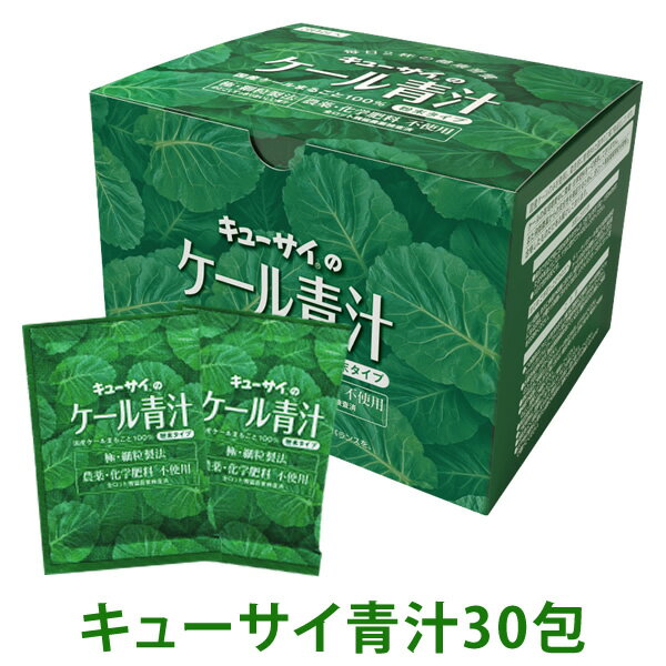 【ポイント10倍】キューサイ 青汁30包(粉末タイプ)送料無料/1箱30包15日分