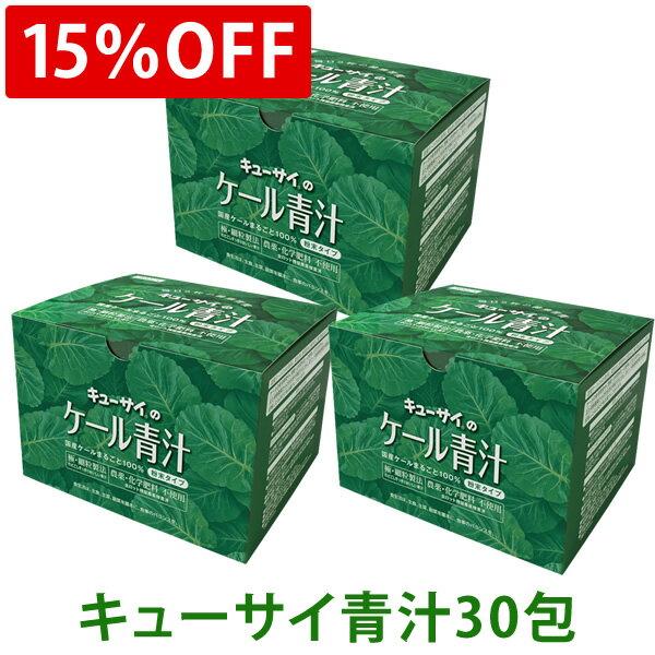 【15%OFF】キューサイ 青汁30包/3箱まとめ買い(粉末タイプ)