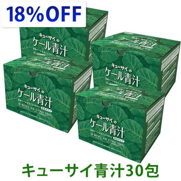 【18%OFF】キューサイ 青汁30包/4箱まとめ買い