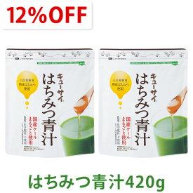 キューサイ はちみつ青汁 420g/約30日分 粉末タイプ2袋まとめ買い