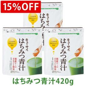 【15%OFF】キューサイ はちみつ青汁 420g/約30日分 粉末タイプ 3袋まとめ買い