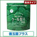 【定期お届け】キューサイ 青汁善玉菌プラス420g(粉末タイプ)10%OFF【送料無料】