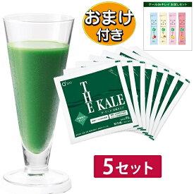 キューサイ 青汁 ザ・ケール 冷凍 90g×7パック入 5セット +おまけつき(お試しセット)