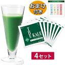 キューサイ 青汁 ザ・ケール青汁 冷凍 90g×7パック入 4セット +おまけつき(お試しセット)
