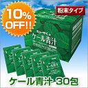 【10%OFF】キューサイ 青汁30包(粉末タイプ)【送料無料】