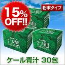 【15%OFF】キューサイ 青汁30包(粉末タイプ)3箱まとめ買い【送料無料】青汁(あおじる・アオジル)