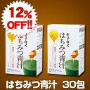 【12%OFF】キューサイ はちみつ青汁30包(7g×30包)2箱まとめ買い【1箱30包(1日2包で15日分)】