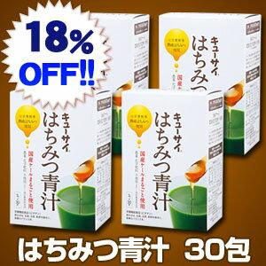 【18%OFF】キューサイ はちみつ青汁30包/4箱まとめ買い