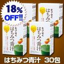 【18%OFF】キューサイ はちみつ青汁30包/4箱まとめ買い【1箱30包(1日2包で15日分)】
