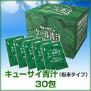 キューサイ青汁(粉末タイプ)30包定期10%割引きコース【1箱30包(1日2包で15日分)】