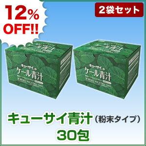 【12%OFF】キューサイ青汁30包(粉末タイプ)2箱まとめ買い