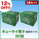 【12%OFF】キューサイ青汁30包(粉末タイプ)2箱まとめ買い【1箱30包入15日分(1日2包)】キューサイ ケール青汁