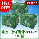 キューサイ青汁30包(粉末タイプ)3箱まとめ買い15%OFF【1箱30包(1日2包で15日分)】