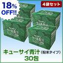 【18%OFF】キューサイ青汁30包(粉末タイプ)4箱まとめ買い【1箱30包(1日2包で15日分)】