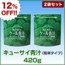 【12%OFF】キューサイ青汁420g(粉末タイプ)2袋まとめ買い【1袋420g(約1カ月分)】